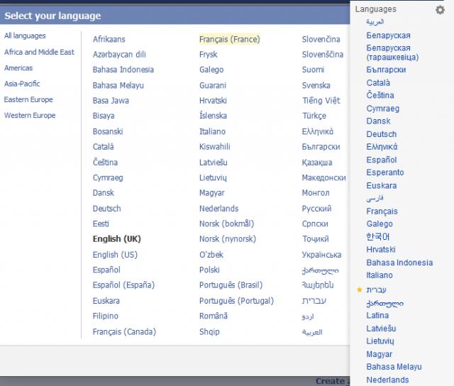 Facebook と Wikipedia の言語選択機能