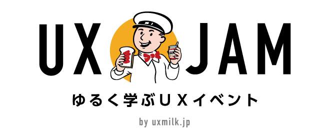 uxjam_uxmilk_2