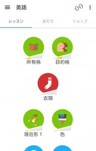 duolingoのステージ選択画面。タイトルに沿った問題が出される。