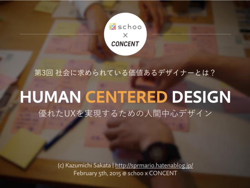 優れたUXを実現するための人間中心デザインとは?