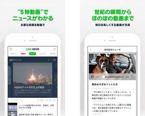 20151228_linenews