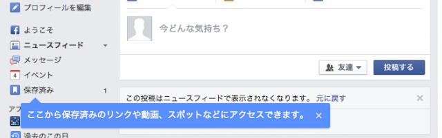 facebook_link_save_2