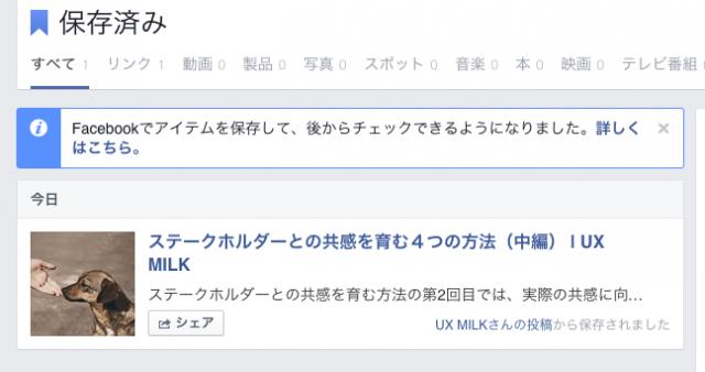 facebook_link_save_3