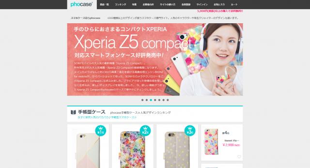 スマホケース・スマホカバーはphocase(フォケース) - iPhone,Xperia,Galaxy
