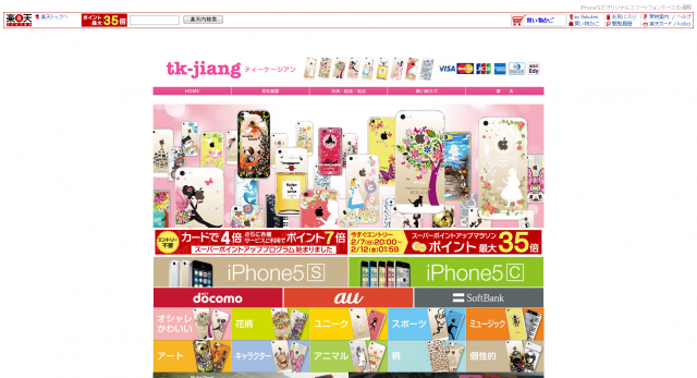 【楽天市場】iPhoneなどオリジナルスマートフォンケースの通販:TK-JIANG[トップページ]