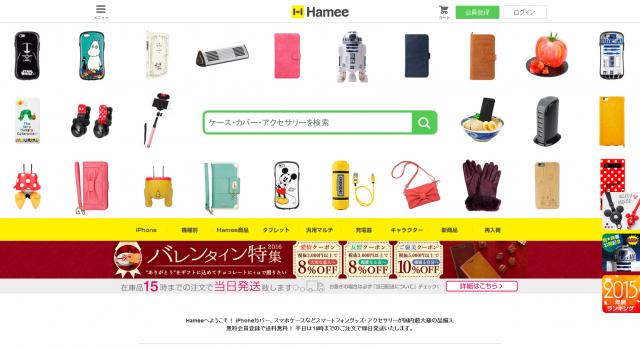 iPhoneケース・スマホケース・スマホカバーの専門店 Hamee