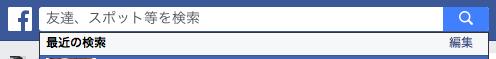 facebook-search