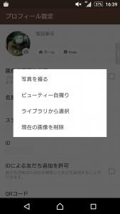 screenshotshare_20160207_163950