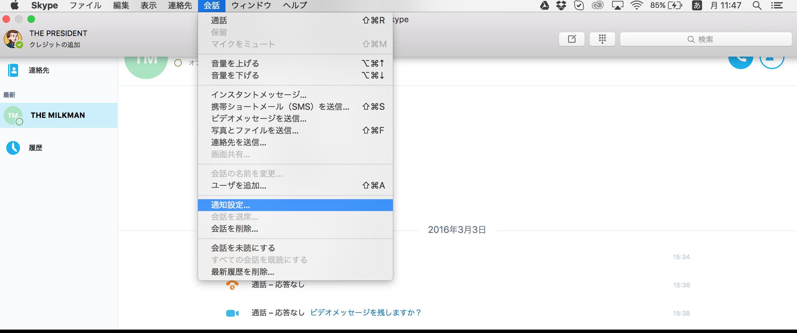 skype06