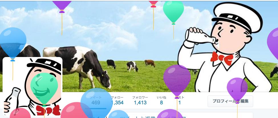 twitter_balloons
