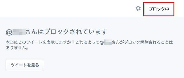 twitter_block