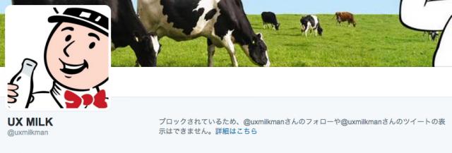 twitter_block_2