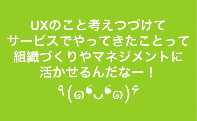 uxjam_itomaki