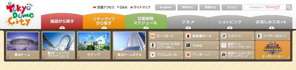 東京ドームシティ公式サイト