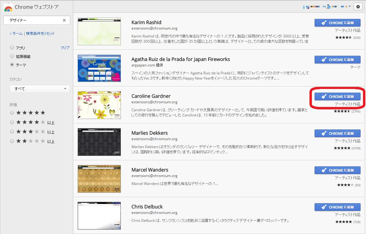 デザイナー検索結果1