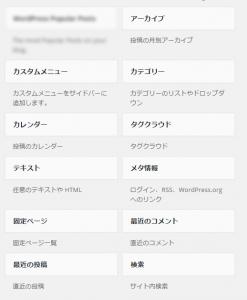 ウィジェット — WordPress
