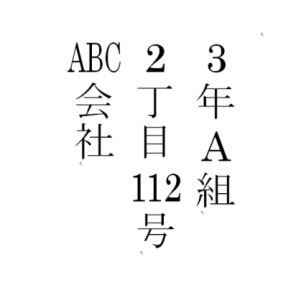 縦中横_5