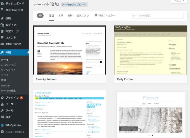 テーマを追加 WordPress