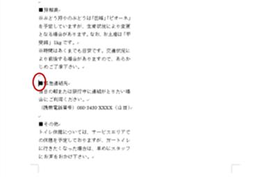 段組み_6