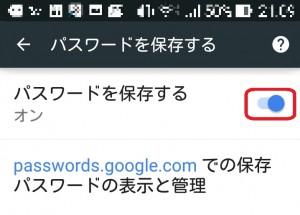mobile パスワードを保存するオン