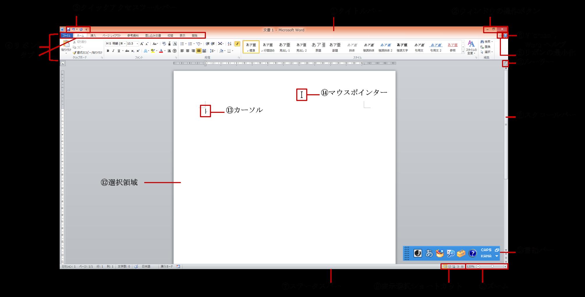 Word画面図_1