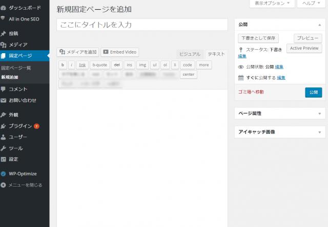 新規固定ページを追加 WordPress