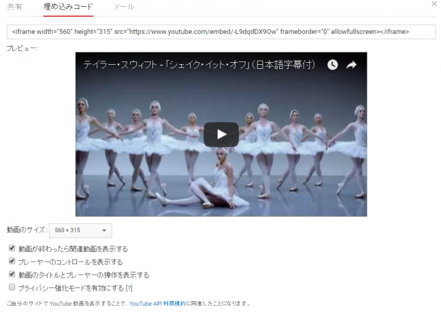 WordPressで記事にYouTubeの動画を表示させる方法_3