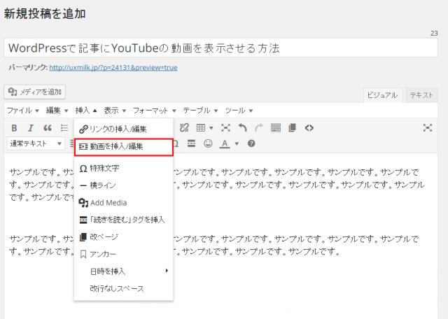 WordPressで記事にYouTubeの動画を表示させる方法_5
