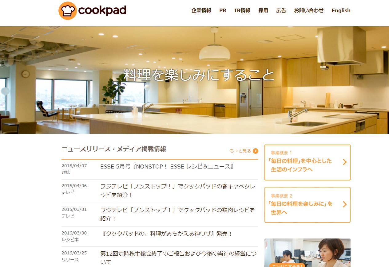 WordPressで作られた企業サイト10選_3