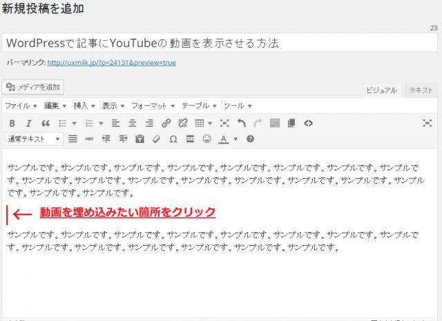 WordPressで記事にYouTubeの動画を表示させる方法_4