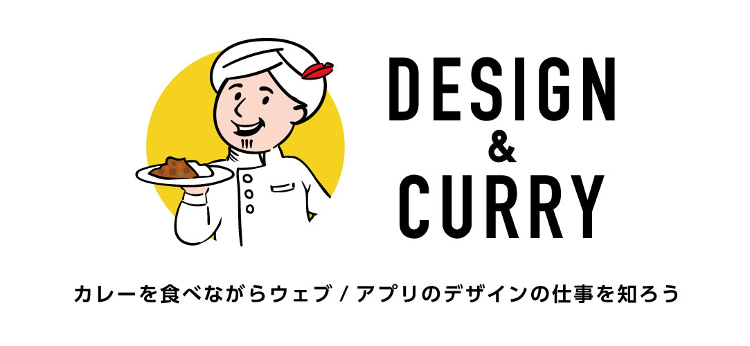 designcurry_logo