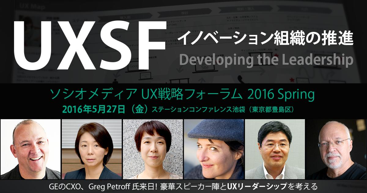 uxsf2016