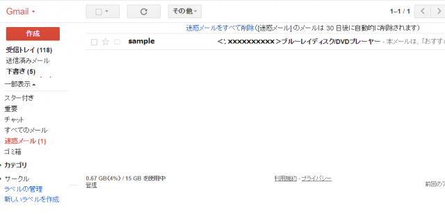 Gmailがない時の確認3