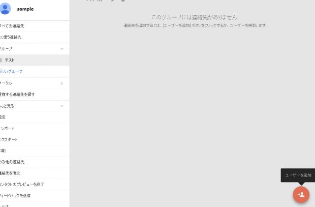 グループ作成・コンタクト画面3-1