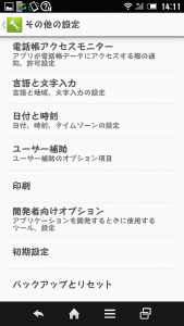 Screenshot_2016-05-20-14-11-51 [56663]