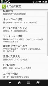 Screenshot_2016-05-20-16-58-12 [58578]