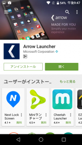 Arrow Launcher(Microsoft Corporation製)