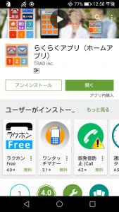 らくらくアプリ(TRAD inc.製)