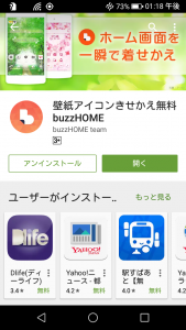 buzzHOME(buzzHOME team製)