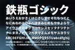 ロゴや見出しで使える太文字ゴシック系フリーフォント10選