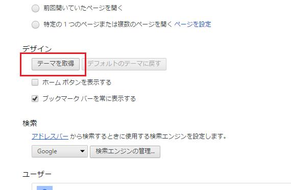 google テーマ変更2
