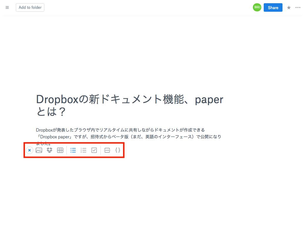 04_Dropboxpaper
