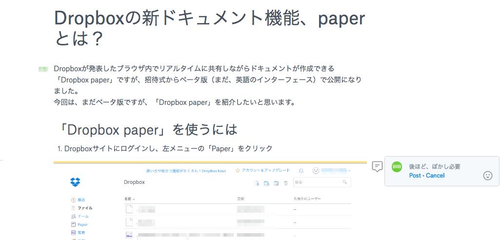 05_Dropboxpaper