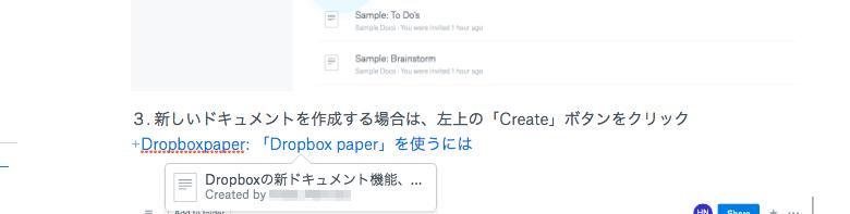 07_Dropboxpaper