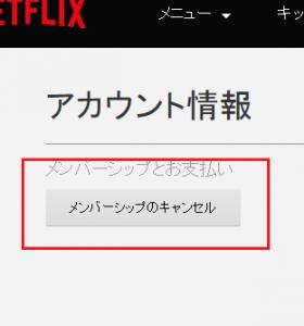 Netflix 解約2