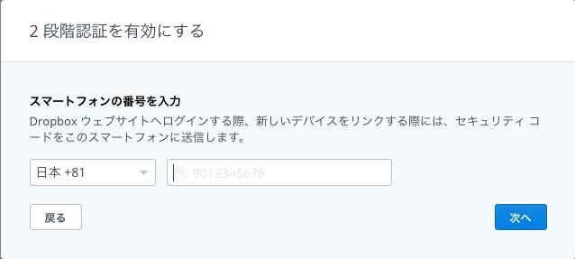 09_Dropboxセキュリティ