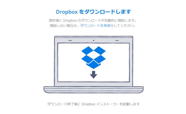 Windows 版 Dropbox をダウンロード1