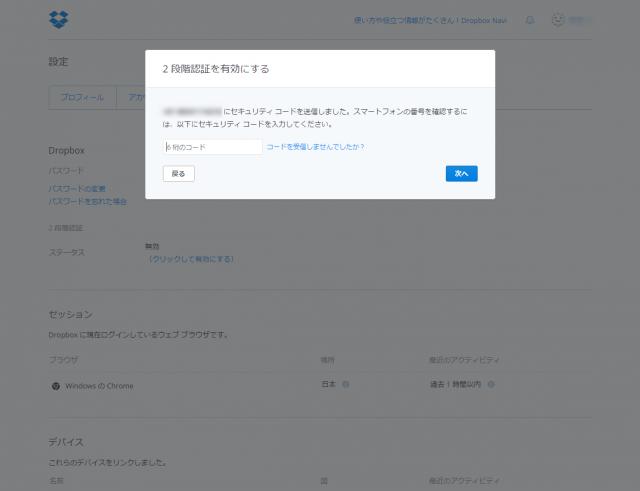 アカウント   Dropbox2