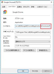 google 起動オプション
