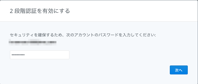 07_Dropboxセキュリティ